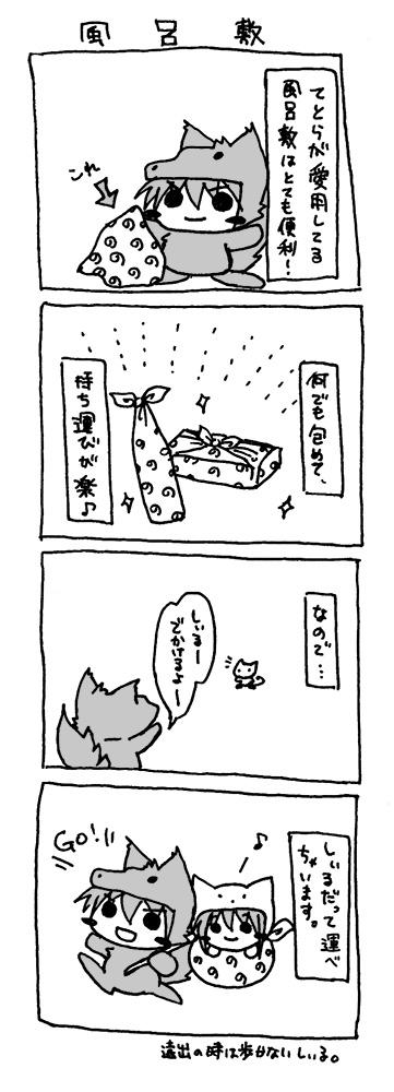 漫画01風呂敷