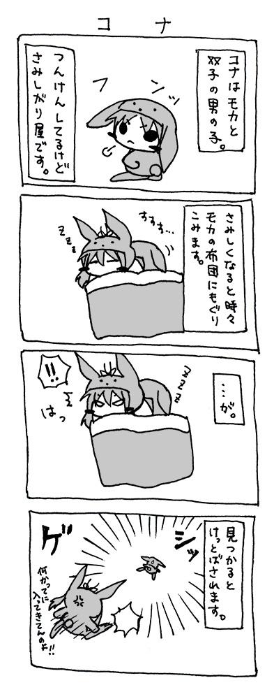 漫画02コナ