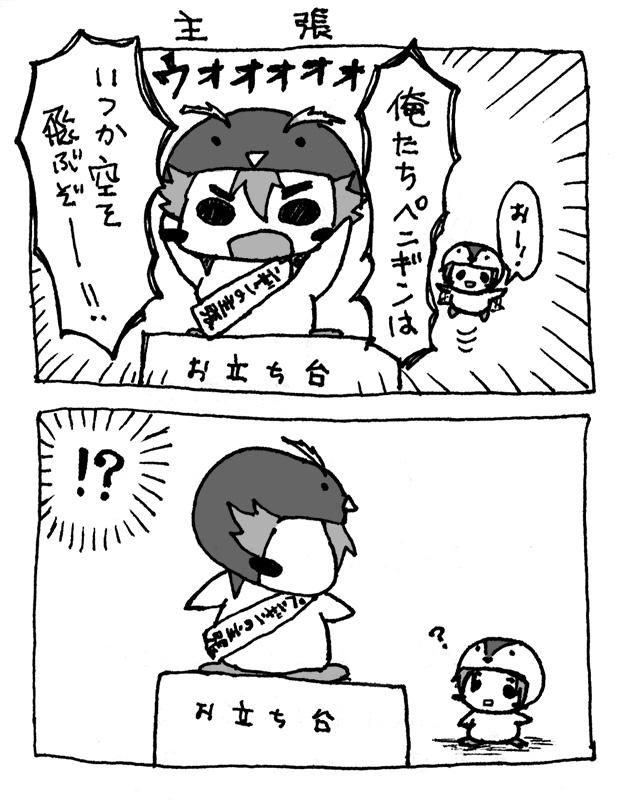 漫画03 主張