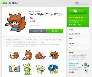 Tera Style LINEスタンプ(LINE Sticker)