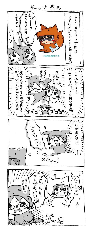 漫画04 ギャップ萌え