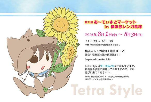 Tetra Style 横浜赤レンガあ〜てぃすとマーケット