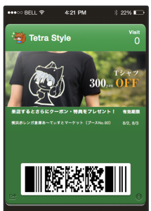 Tetra Style Passbookショップカード画面