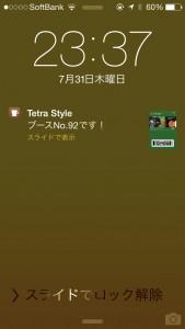 Tetra Style passbook 通知画面(iBeacon)