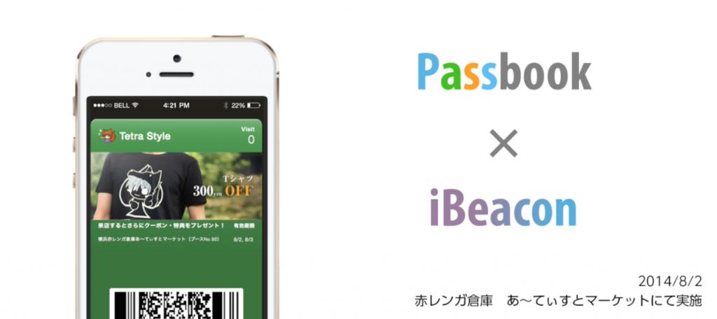 Passbook x iBeacon ショップカード (Tetra Style)