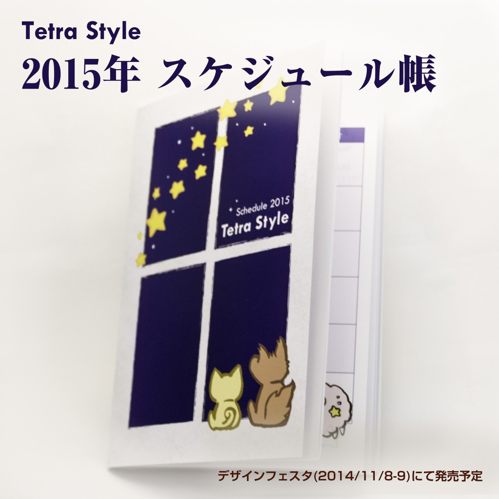 2015年 Tetra Style 星座 スケジュール帳