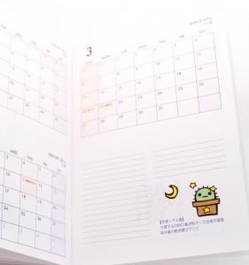Tetra Style 2015年スケジュール帳 さぼてん 星座