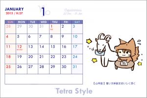 卓上星座カレンダー