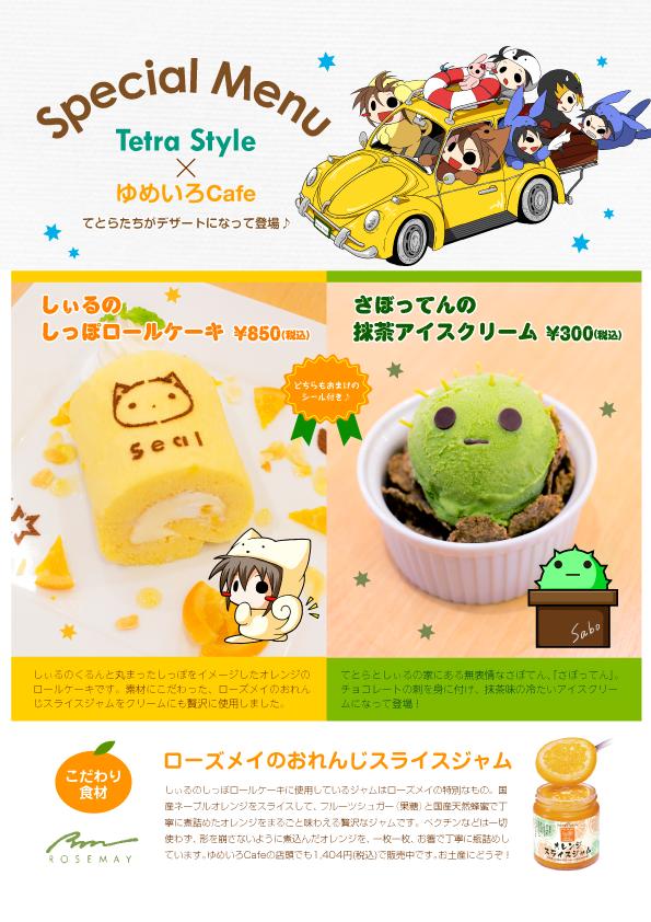 ゆめいろCafe × Tetra Style