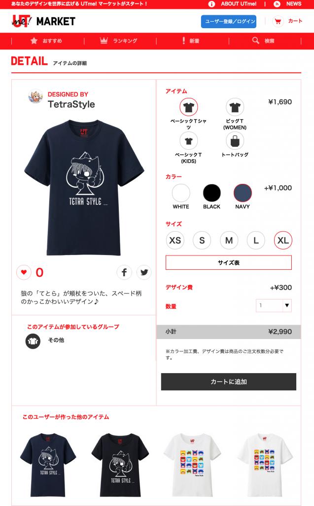 Tetra Style Tシャツ(スペードてとら)