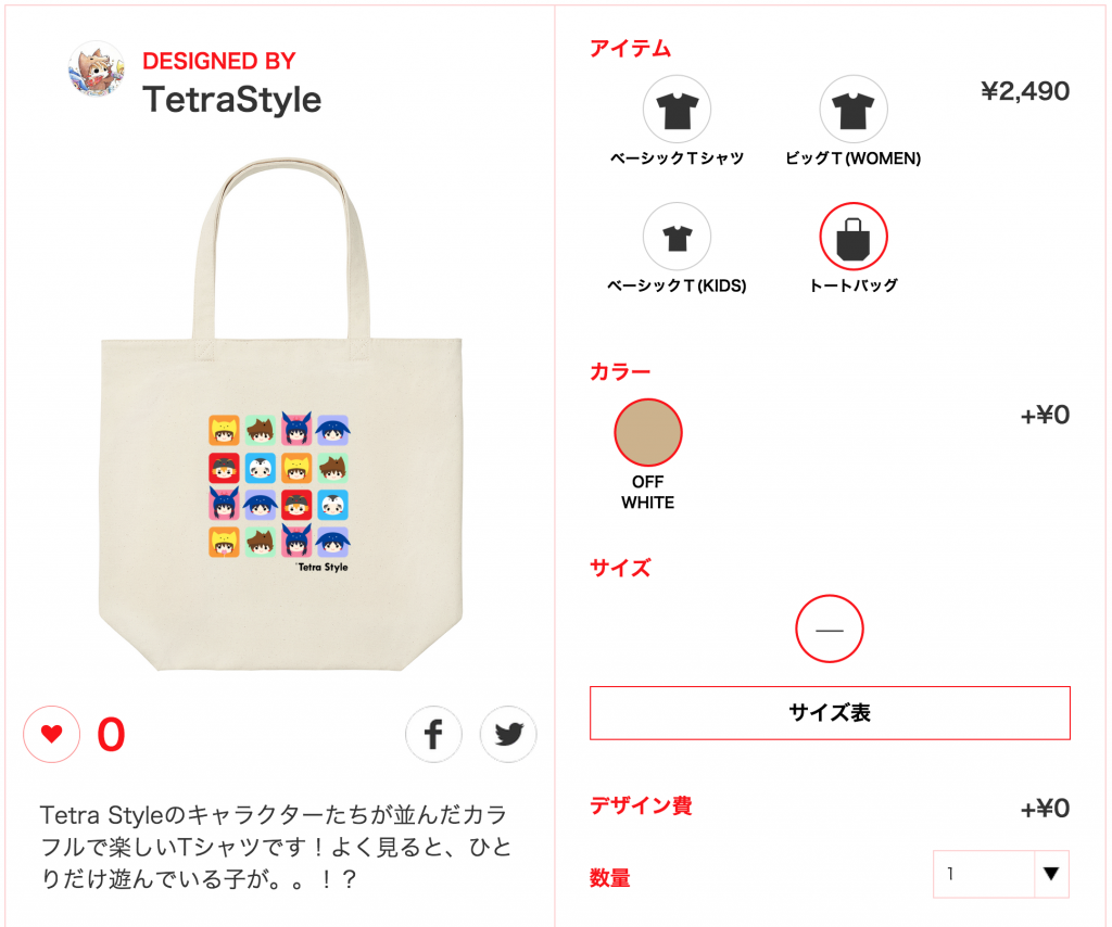 Tetra Style トートバッグ(UTme!)