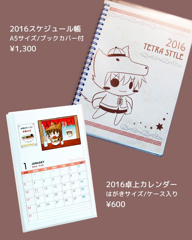 2016カレンダーとスケジュール帳