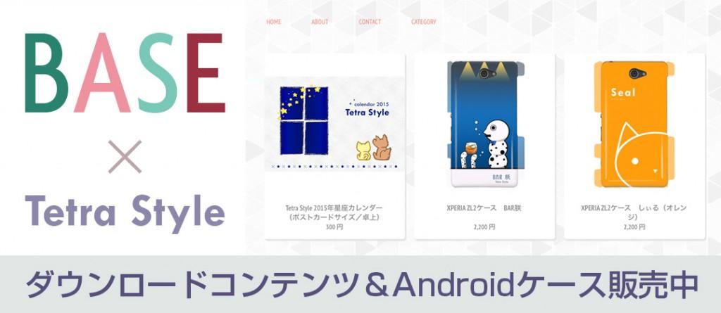 Androidケース