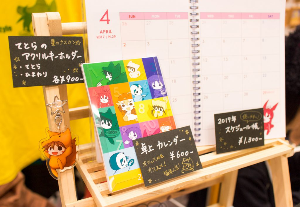 カレンダーとスケジュール帳