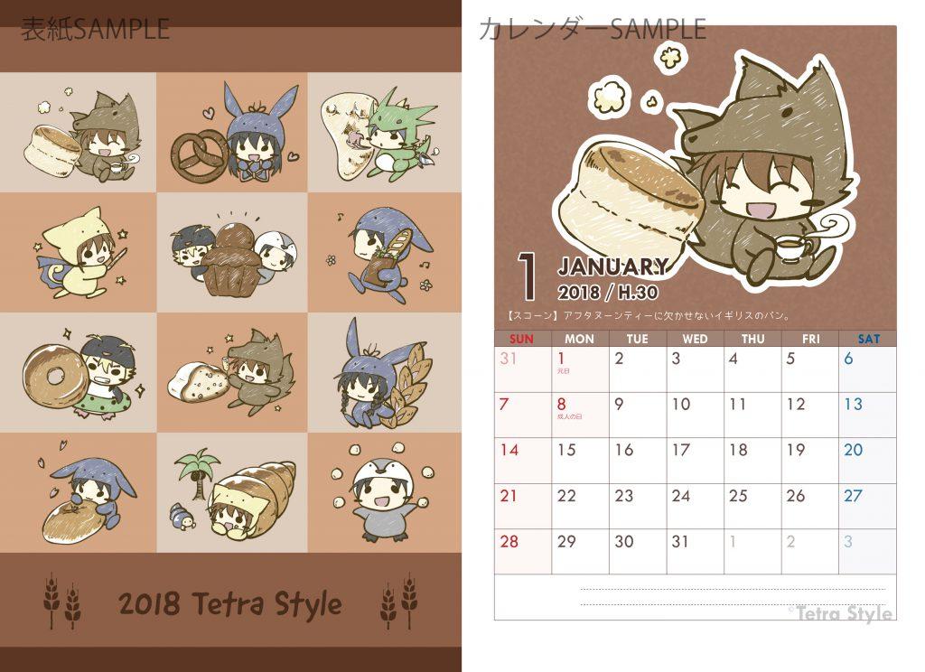 2018カレンダーサンプル