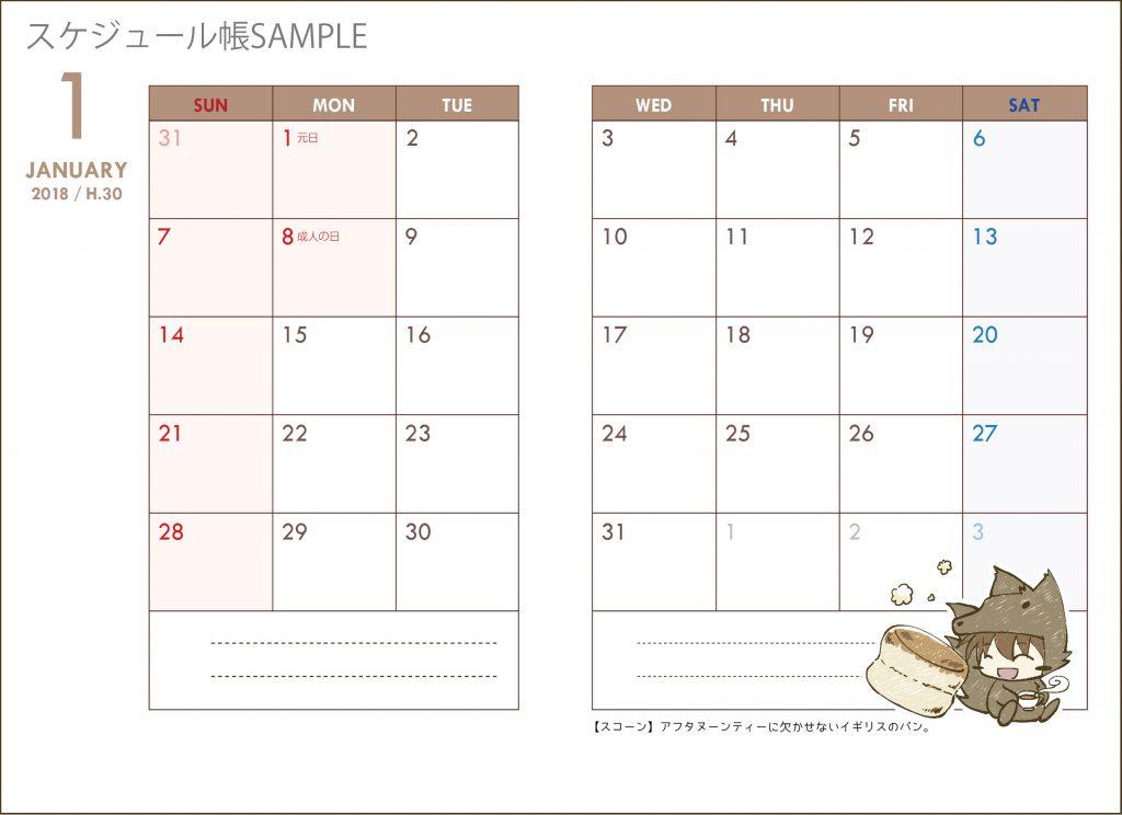 2018スケジュール帳サンプル