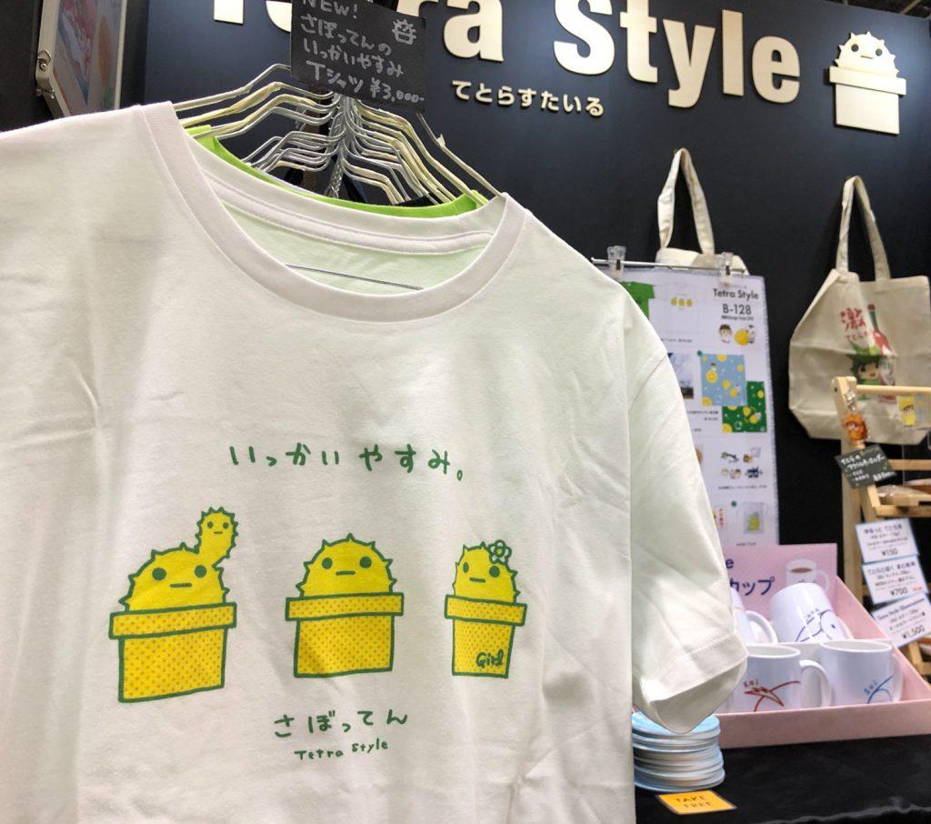 さぼってんTシャツ