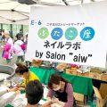 二子玉川ストリートマーケット ふたこ座、終了しました!