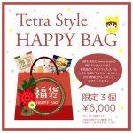 "<span class=""title"">HAPPY BAG新登場!</span>"