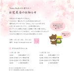 """<span class=""""title"""">今年の4月1日はお花見会開催!</span>"""
