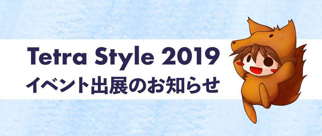 Tetra Style2019イベント出展のお知らせ