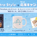 Tetra Styleをもっと応援キャンペーン!